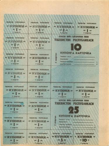 10 сум, 25 сум (купон напитание) 1992, 1993 (Узбекистан)