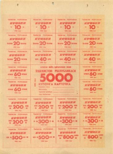 5000 сум (купон напитание) 1993 года (Узбекистан)