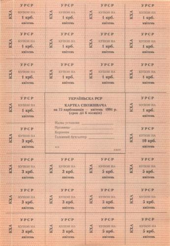 75 карбованцев (купон напродукты) 1991 года (Украина)