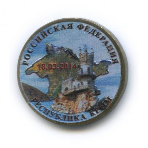 10 рублей - Российская Федерация - Республика Крым (цветная эмаль) 2014 года (Россия)