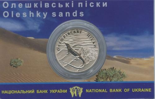 2 гривны - Олешковские пески (воткрытке) 2015 года (Украина)