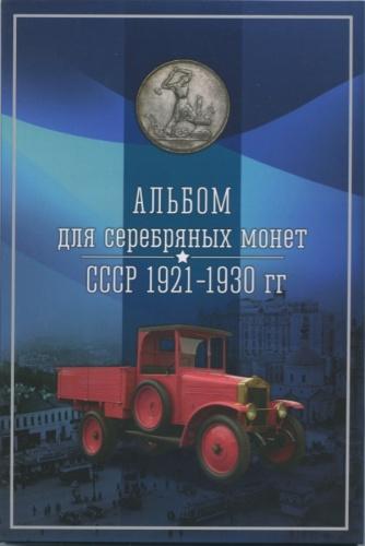 Альбом для серебряных монет СССР 1921-1930 гг. (Россия)