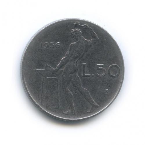 50 лир 1956 года (Италия)