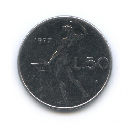 50 лир 1977 года (Италия)