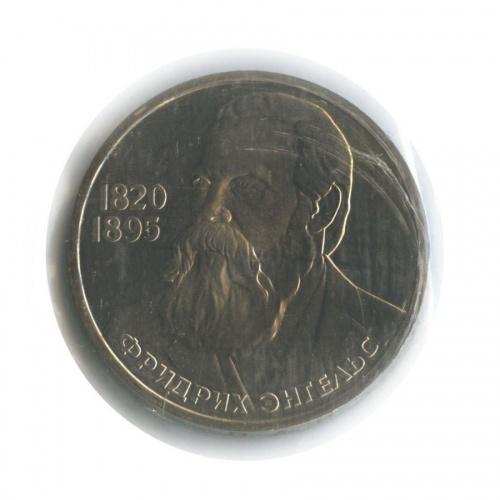 1 рубль — 165 лет содня рождения Фридриха Энгельса (стародел, взапайке) 1985 года (СССР)
