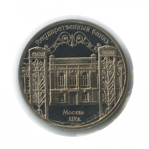 5 рублей — Государственный банк СССР, г. Москва (взапайке) 1991 года (СССР)