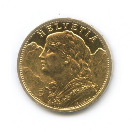 20 франков 1897 года (Швейцария)