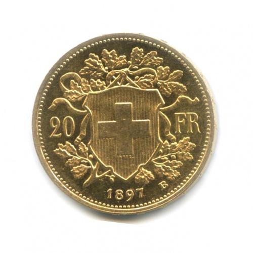 20 франков 1897 года
