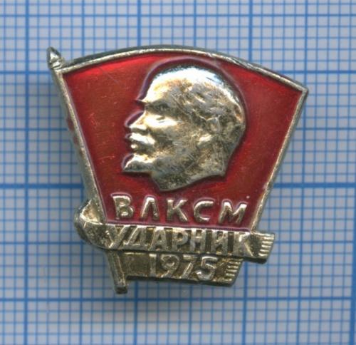 Знак «Ударник ВЛКСМ» 1975 года (СССР)
