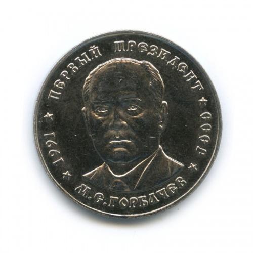 Жетон «Первый президент - М. С. Горбачев»