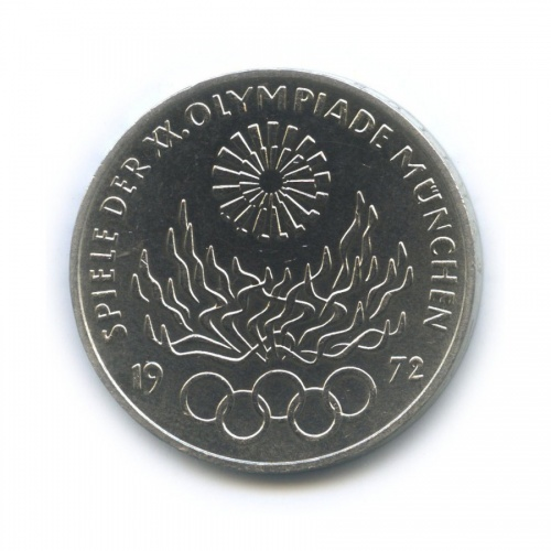 10 марок — XXлетние Олимпийские Игры, Мюнхен 1972 - Факел 1972 года J (Германия)