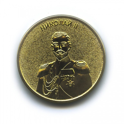 Жетон «1 червонец - Николай II» (Россия)