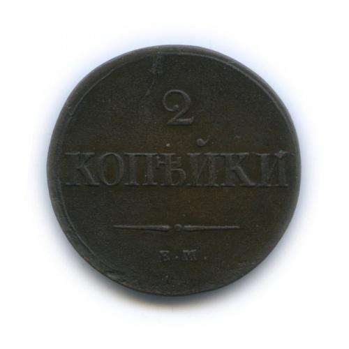 2 копейки 1839 года ЕМ НА (Российская Империя)