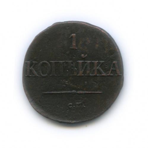 1 копейка 1831 года СМ (Российская Империя)
