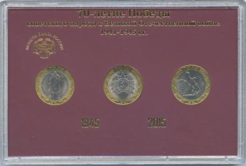 Набор монет 10 рублей — 70-летие Победы вВеликой Отечественной войне 1941-1945 гг. 2015 года (Россия)