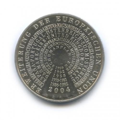 10 евро — Расширение Евросоюза 2004 года (Германия)