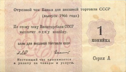 1 копейка (отрезной чек для внешней торговли СССР) 1966 года (СССР)