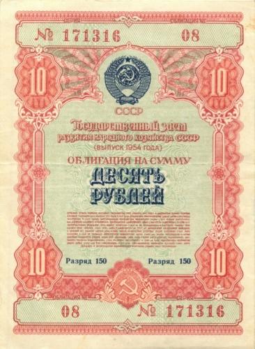 10 рублей (Государственный заем развития народного хозяйства СССР, облигация) 1954 года (СССР)