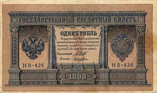 1 рубль 1898 года Шипов, Лошкин (Российская Империя)