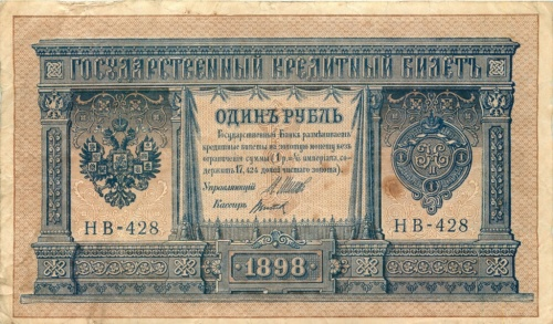 1 рубль 1898 года Шипов, Титов (Российская Империя)