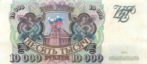 10000 рублей 1993 года (Россия)
