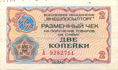 2 копейки (разменный чек на получение товаров «Внешпосылторг») 1976 года (СССР)