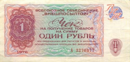 1 рубль (чек наполучение товаров «Внешпосылторг») 1976 года (СССР)