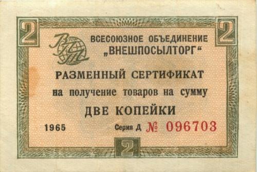 2 копейки (разменный сертификат на получение товаров «Внешпосылторг») 1965 года (СССР)