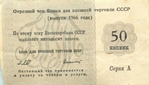 50 копеек (отрезной чек для внешней торговли СССР) 1966 года (СССР)