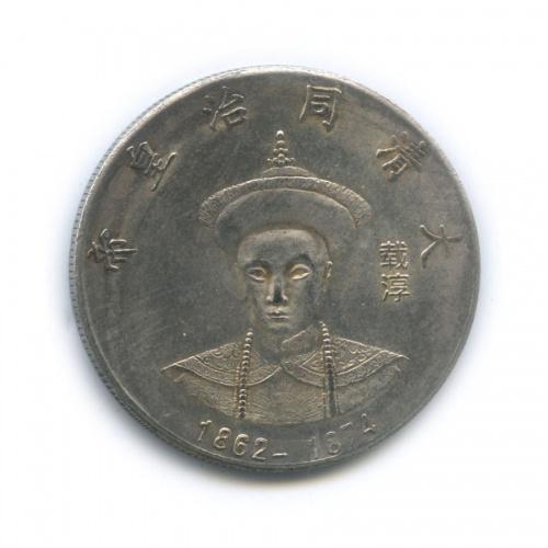 Жетон «Тунчжи 1862-1874 гг.» (Китай)
