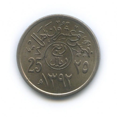 25 халала, Саудовская Аравия 1972 года
