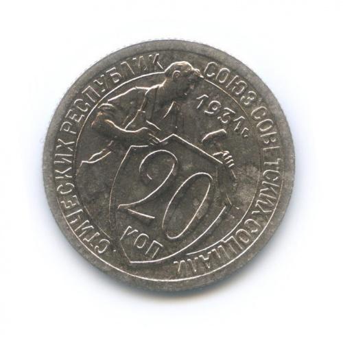 20 копеек (брак - разворот аверс/реверс) 1931 года (СССР)
