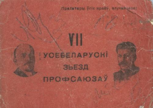 Мандат «VII всебелорусский съезд профсоюзов» (Беларусь)