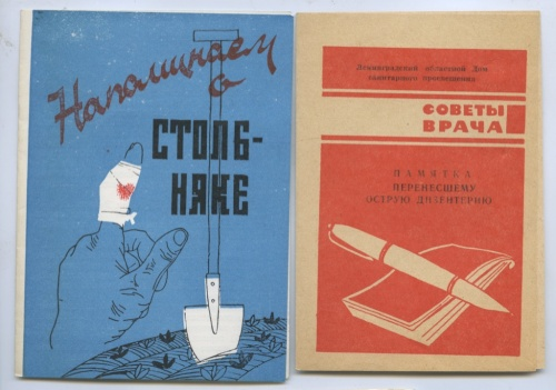 Набор медицинских памяток 1971, 1973 (СССР)