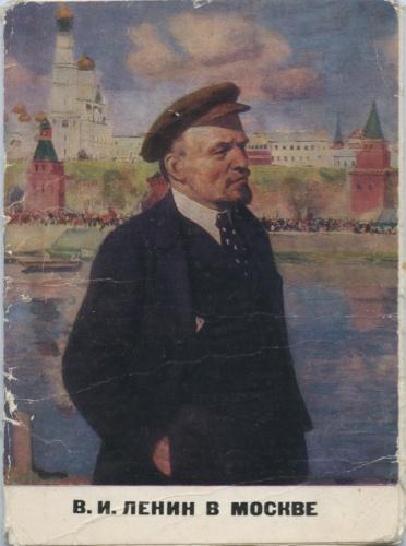 Набор открыток «В.И. Ленин вМоскве» (15 шт.) 1977 года (СССР)