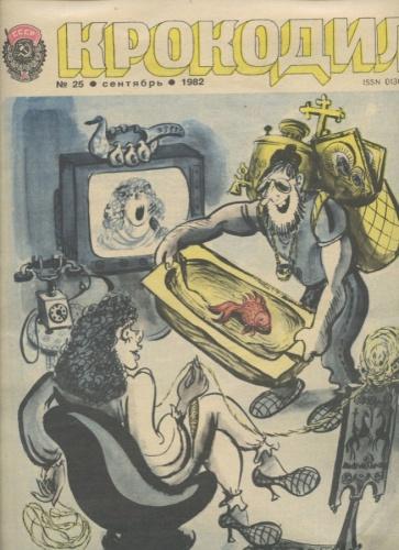 Журнал «Крокодил», выпуск №25 (15 стр.) 1982 года (СССР)