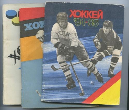 Набор календарей-справочников «Хоккей» (95 стр., 95 стр., 96 стр.) (СССР)
