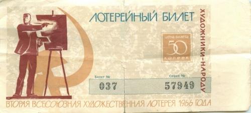 Лотерейный билет «Художники - народу» 1966 года (СССР)
