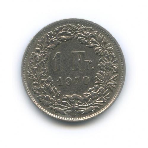 1 франк 1970 года (Швейцария)