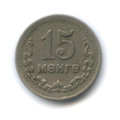 15 мунгу 1945 года (Монголия)