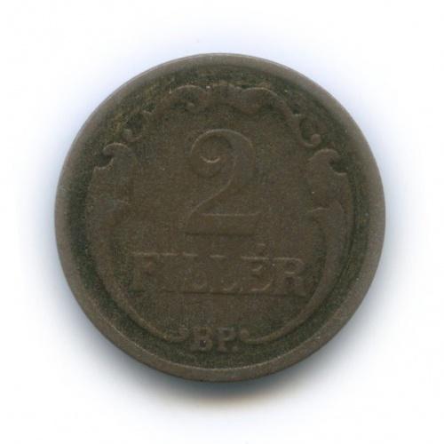 2 филлера 1929 года (Венгрия)