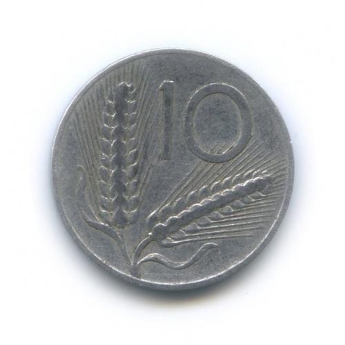 10 лир 1953 года (Италия)