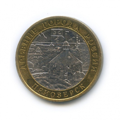 10 рублей — Древние города России - Приозерск 2008 года СПМД (Россия)
