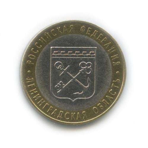 10 рублей — Российская Федерация - Ленинградская область (вхолдере) 2005 года (Россия)