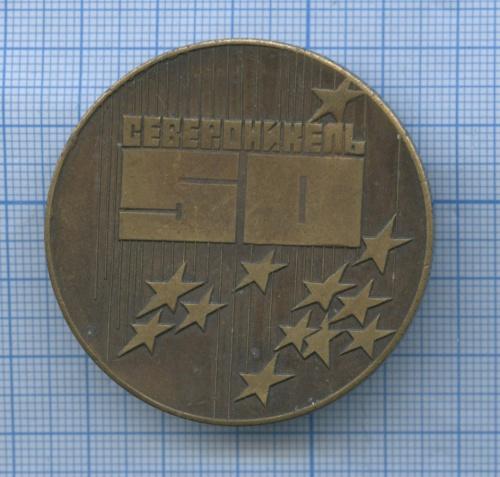 Медаль настольная «50 лет «Североникель», Мончегорск» 1989 года (СССР)