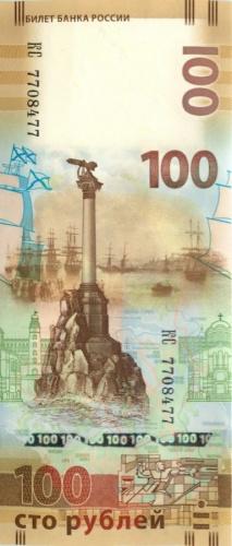 100 рублей - Крым иСевастополь (серия КС, красивый номер) 2015 года (Россия)