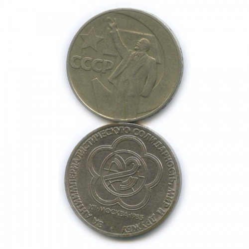 Набор юбилейных монет 1 рубль 1967, 1985 (СССР)