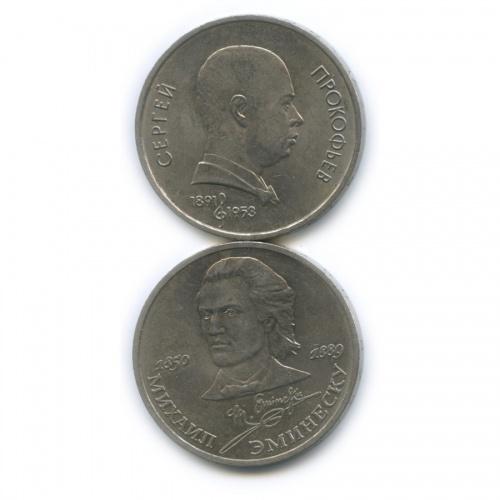 Набор юбилейных монет 1 рубль 1989, 1991 (СССР)
