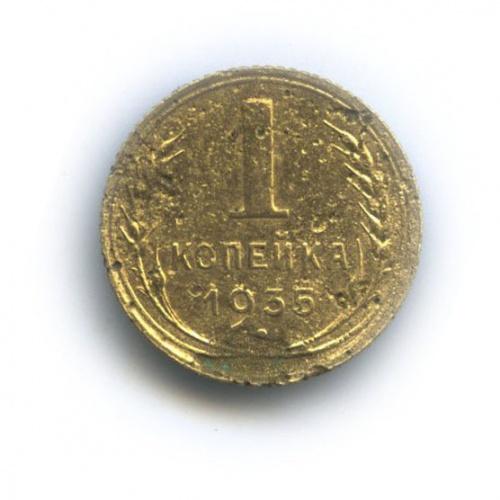 1 копейка 1935 года O (СССР)
