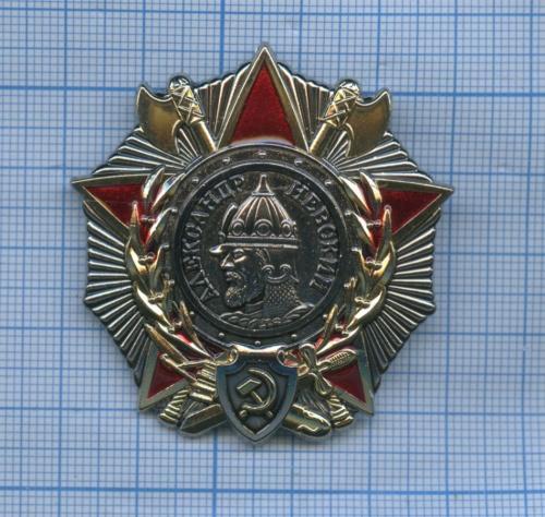 Знак «Александр Невский» (копия)